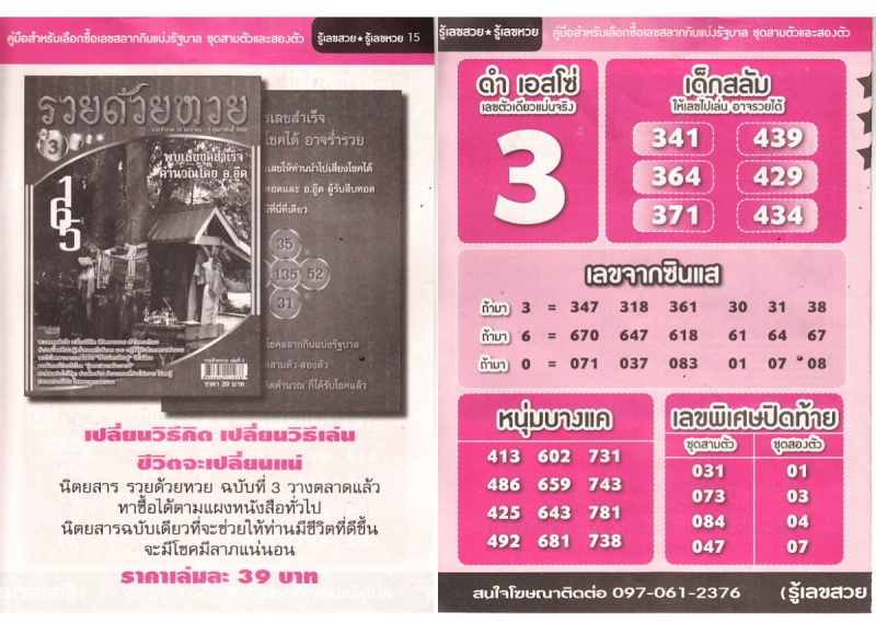 16-01-15 Thai Lottery Free Magazine Tips Ruelek17