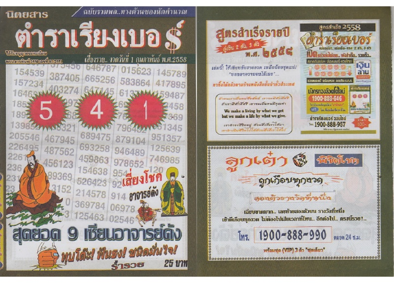 01-02-15 Thai Lottery Magazine Tips Tamra10