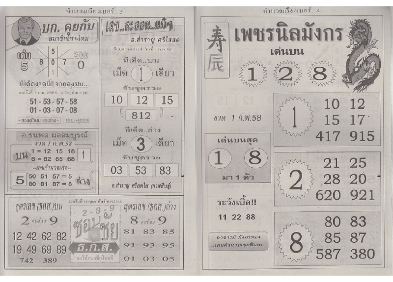 01-02-15 Thai Lottery Magazine Tips Tamra210
