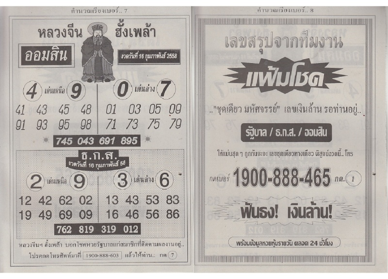 01-02-15 Thai Lottery Magazine Tips Tamra410