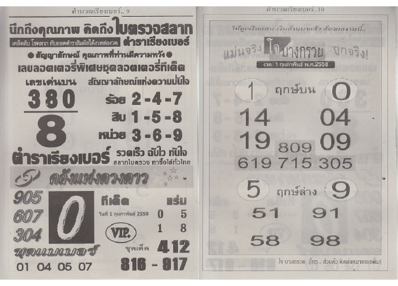01-02-15 Thai Lottery Magazine Tips Tamra510