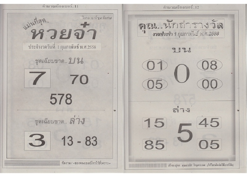 01-02-15 Thai Lottery Magazine Tips Tamra610