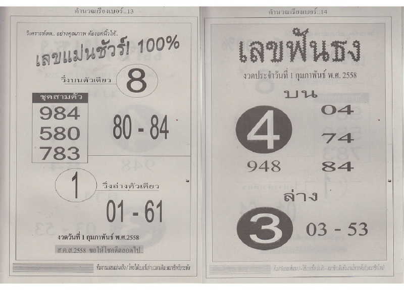 01-02-15 Thai Lottery Magazine Tips Tamra710