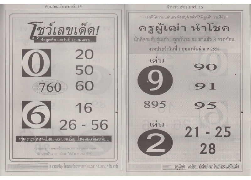 01-02-15 Thai Lottery Magazine Tips Tamra810