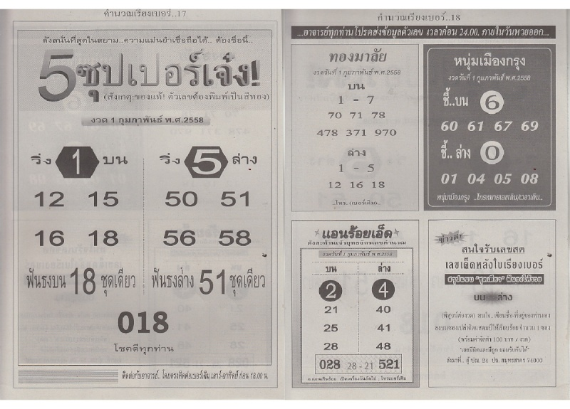 01-02-15 Thai Lottery Magazine Tips Tamra910