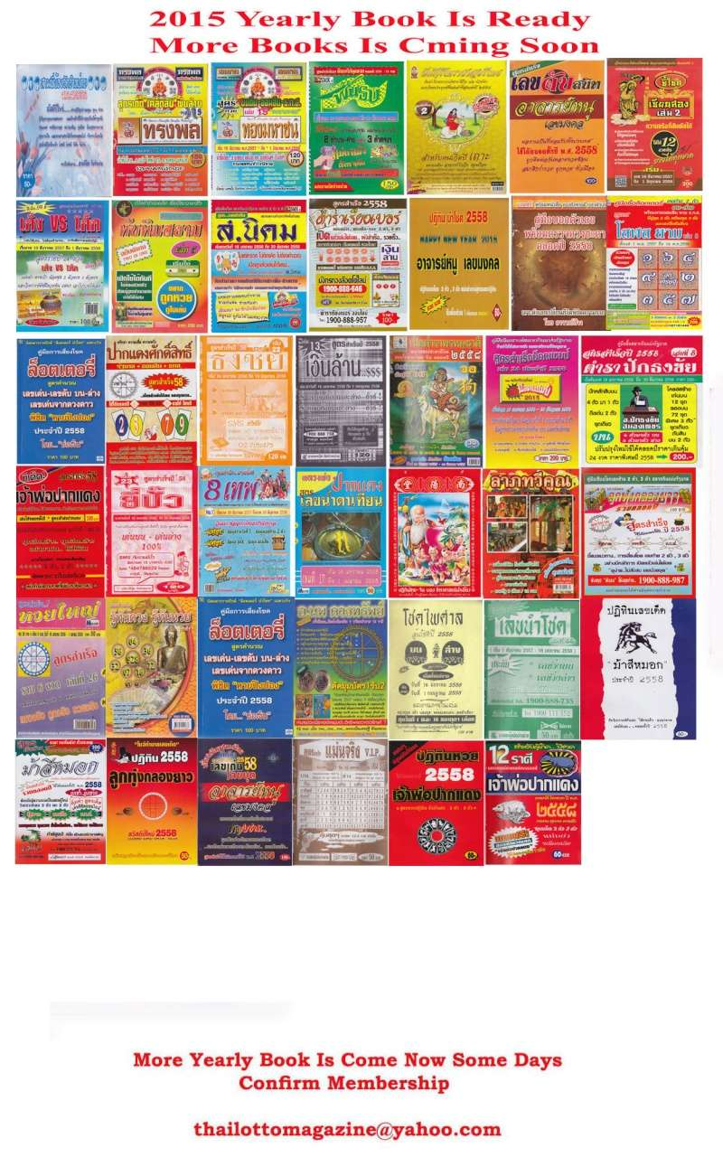 Thailand Lottery Megazine VIP Membership Deatils Yearly10