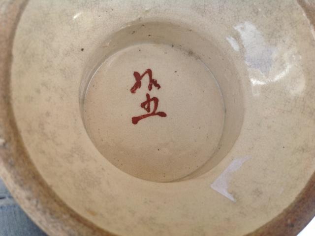 Fish vase chinese/japanese? 2015-085