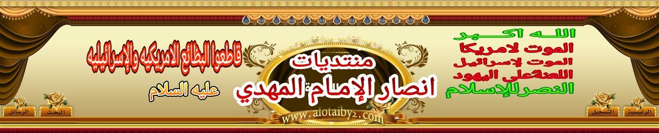 انصار السيد/حسين بدرالدين الحوثي