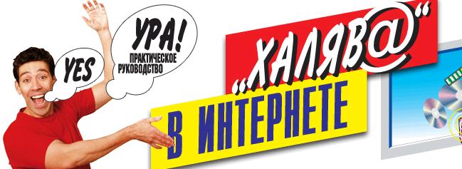 25 рублей каждые 5 минут СКРИПТ для заработка в интернете. Qip_sh11