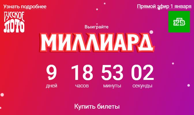 1000 000 000 миллиард рублей. Выиграть 1 Января. Screen10