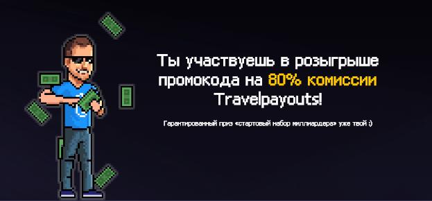 Кто хочет стать миллиардером  billionaire.travelpayouts.com Screen13