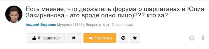 Андрей Воронин 131