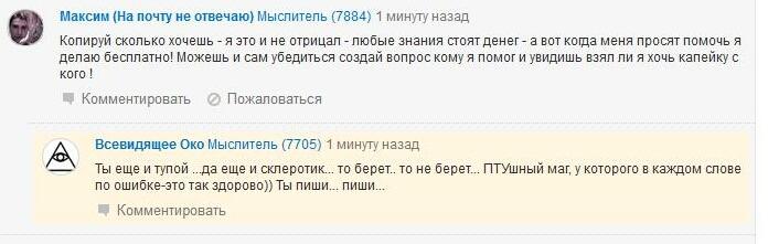 Максим (На почту не отвечаю) 16