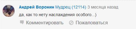 Андрей Воронин 168