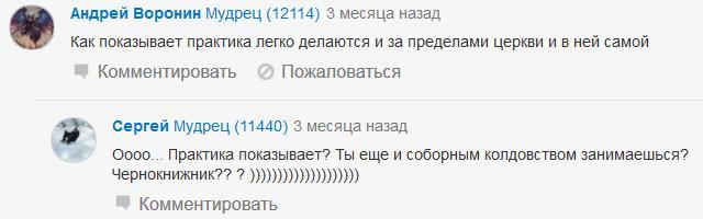 Андрей Воронин 169