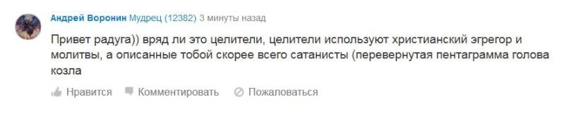 Андрей Воронин Screen19