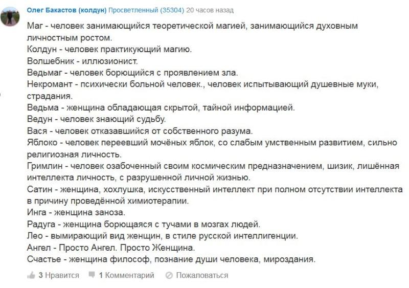 Перлы Бакастова - Страница 2 Screen21