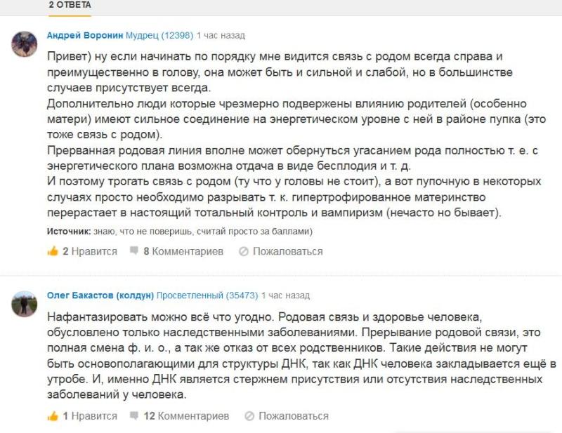 Перлы Бакастова - Страница 2 Screen24