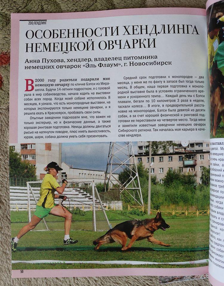 "Наша Анна Пухова в журнале ""FOODSTUFF/ИНФОРМ/ZOO""! 111"