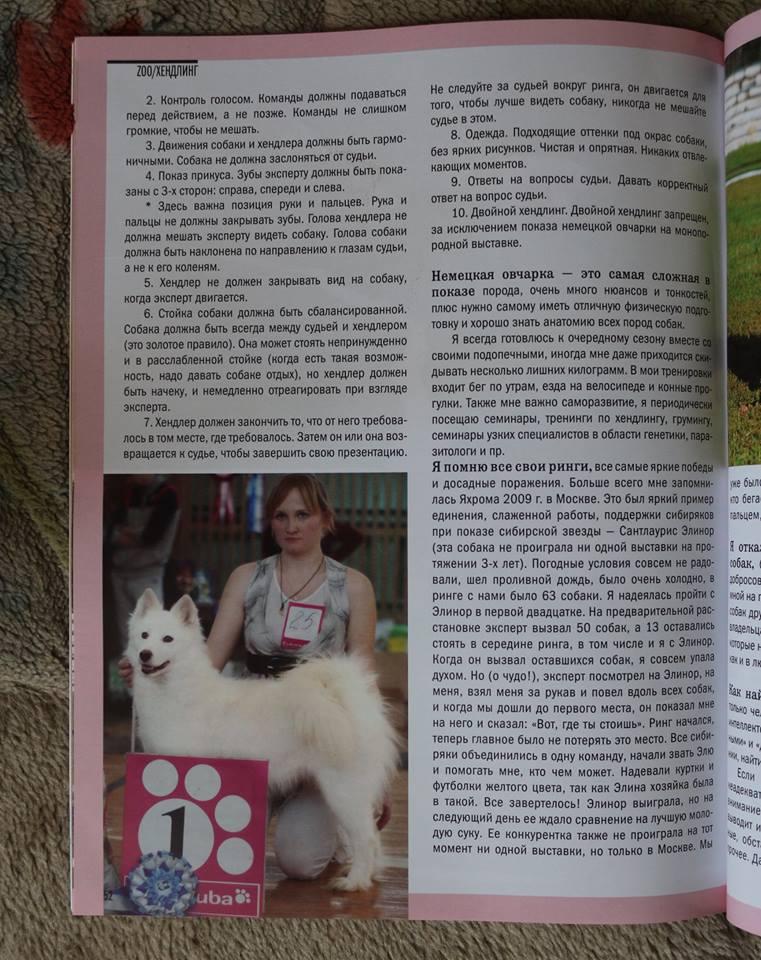 "Наша Анна Пухова в журнале ""FOODSTUFF/ИНФОРМ/ZOO""! 311"