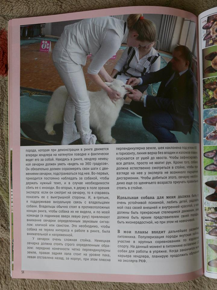 "Наша Анна Пухова в журнале ""FOODSTUFF/ИНФОРМ/ZOO""! 510"