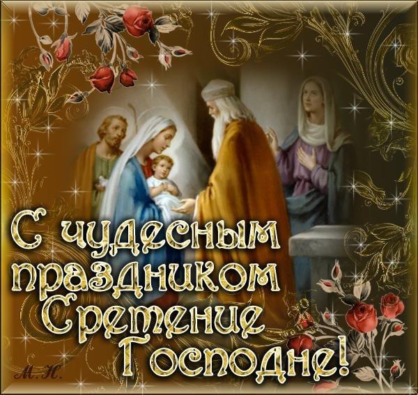 15 февраля.Праздник СРЕТЕНИЕ ГОСПОДА НАШЕГО ИИСУСА ХРИСТА.. 00797410