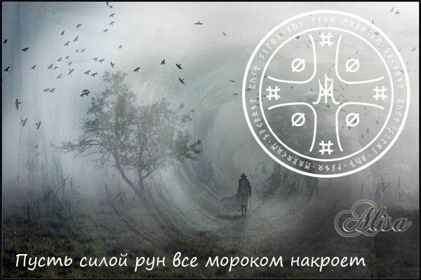 """СТАВ """"ТУМАН"""" (МОРОК). АВТОР ALISA 460c8410"""