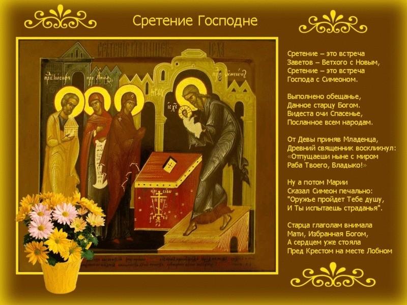 15 февраля.Праздник СРЕТЕНИЕ ГОСПОДА НАШЕГО ИИСУСА ХРИСТА.. Origin16