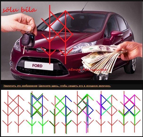 Продажа машины  (автор Адэлиниэль) Yzaa12
