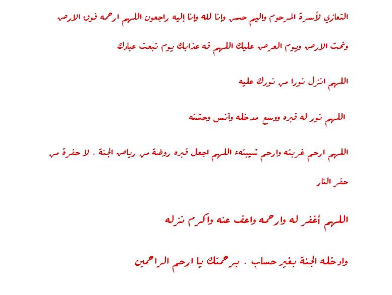 تعزية لعائلة الراحل وليم حسن Ta3azi11