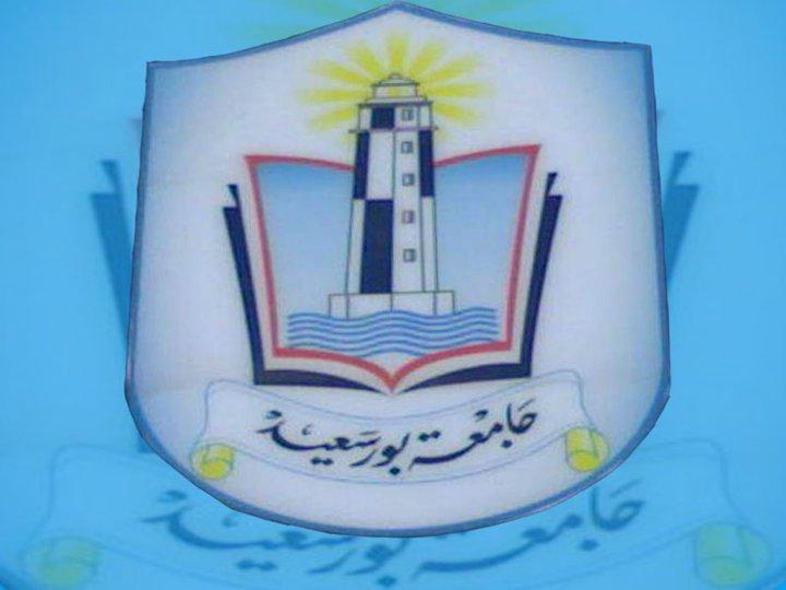 نتائج امتحانات كليات جامعة بورسعيد 2018 جميع الفرق 08413810