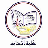 نتيجة كلية الآداب جامعة عين شمس 2018  10060710
