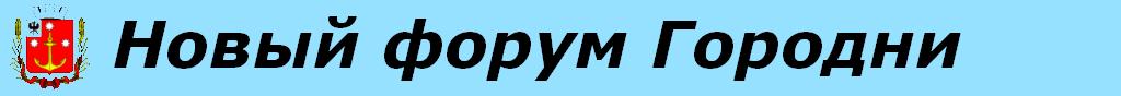 Новый форум Городни