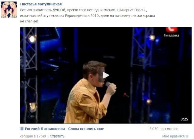 Евгений Литвинкович: Общение поклонников - Том VII 2ieaez10