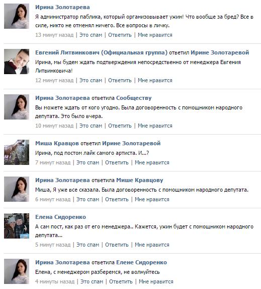 Евгений Литвинкович: Общение поклонников - Том VI - Страница 64 Ieaezz17