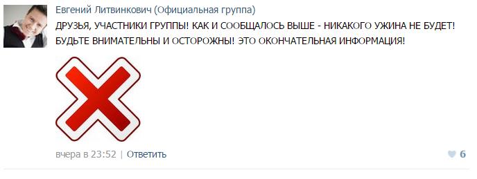 Евгений Литвинкович: Общение поклонников - Том VI - Страница 64 Ieaezz18