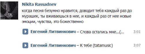 Евгений Литвинкович: Общение поклонников - Том VI - Страница 65 Ieaezz19