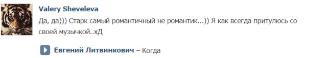 Евгений Литвинкович: Общение поклонников - Том VII - Страница 16 Ieaezz31