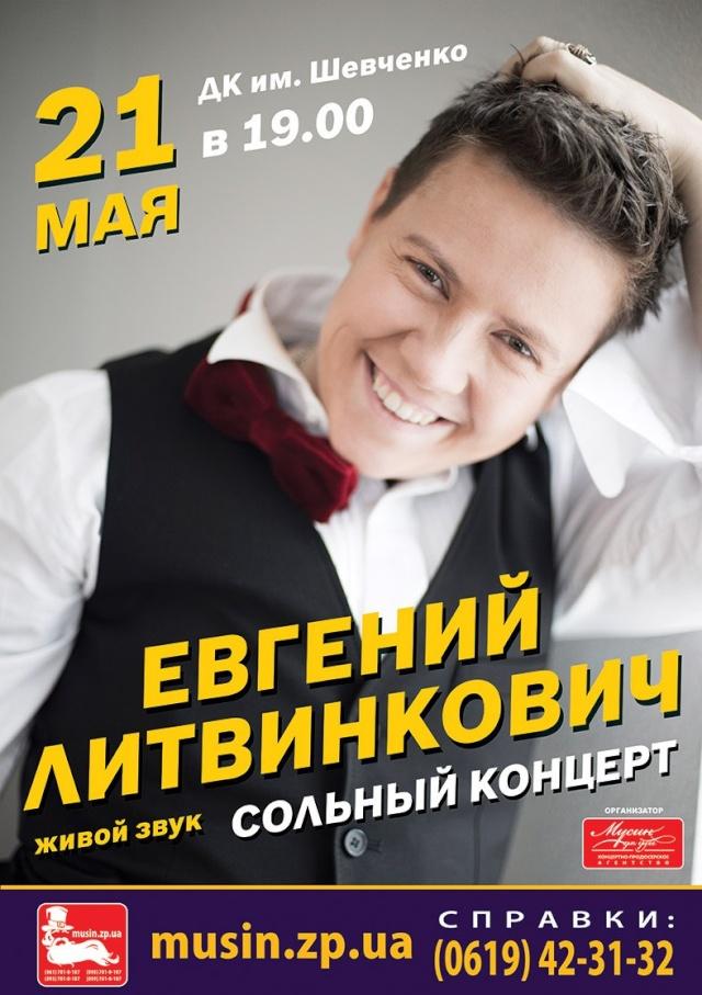 Евгений Литвинкович: Общение поклонников - Том VII - Страница 2 Teg1us10