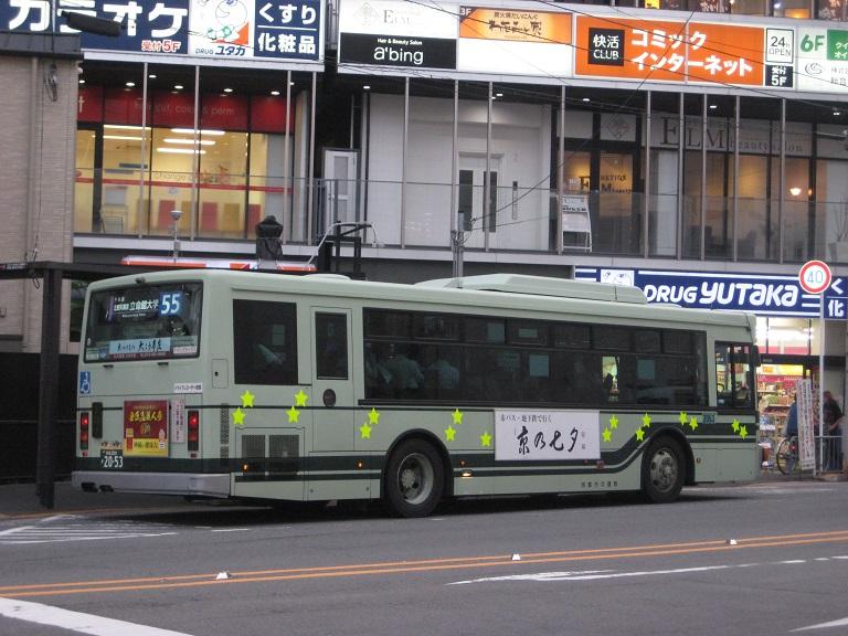京都200か20-53 205310