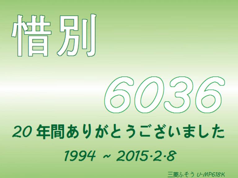 6036 et 6039 : la mise au rebut 6036_610