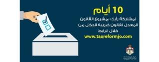 قانون ضريبة الدخل كاملاً مع التعديلات الجديدة Bc400112