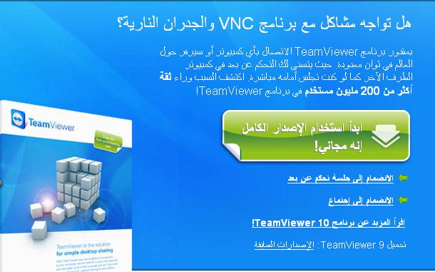 تحميل برنامج TeamViewer 10 Captur15