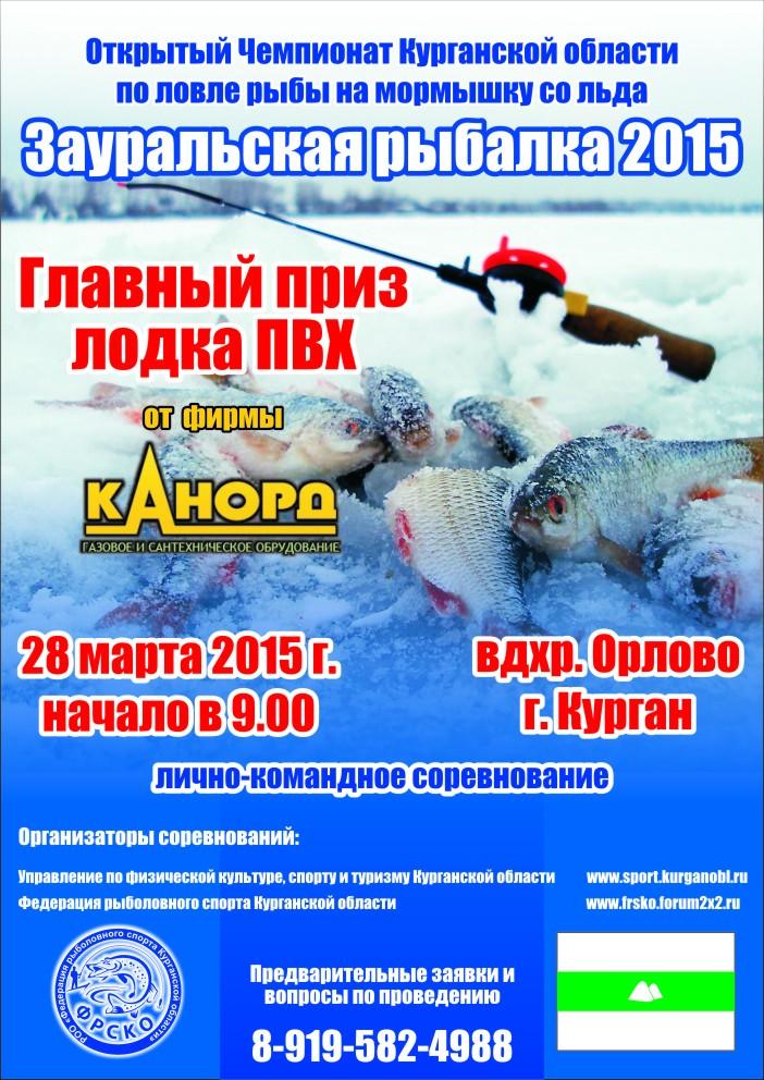 Чемпионат Курганской области по ловле на мормышку со льда. 28 марта 2015 года. Aiia_d11