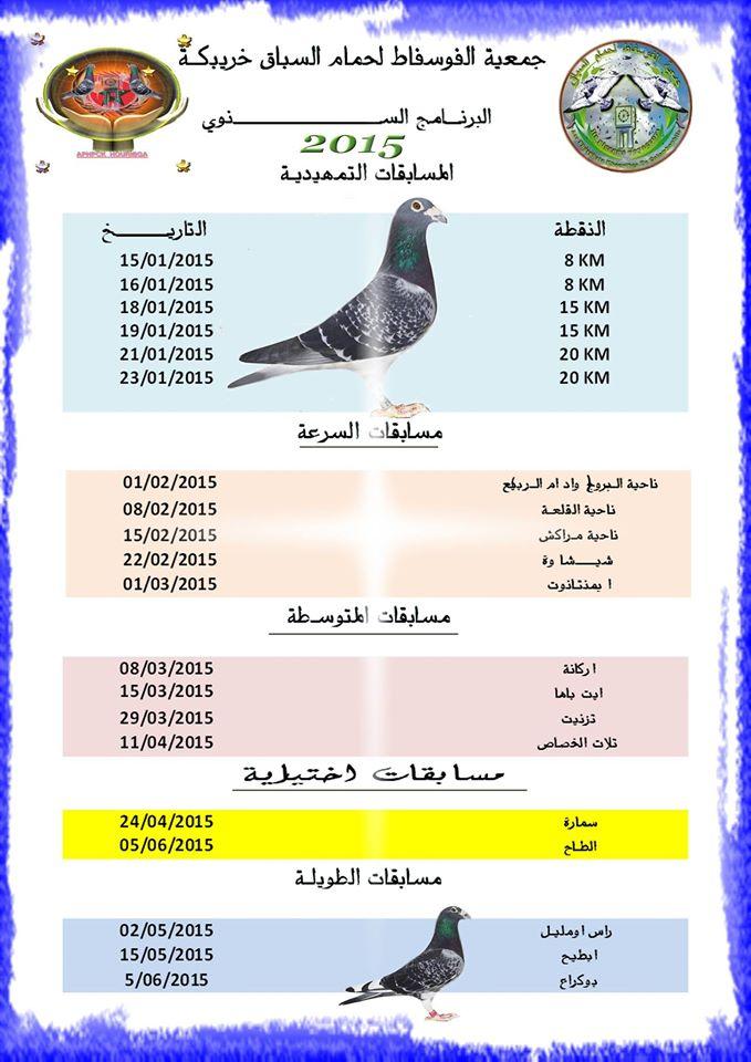 البرنامج السنوي لجمعية الفوسفاط  خريبكة 10911310