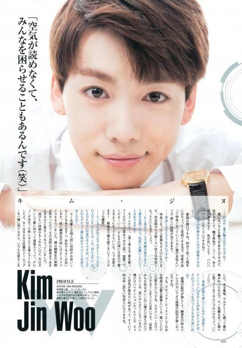 Interview de Jinwoo par K-Boy paradise 13853510