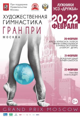 Moscou 2015 Gp201510