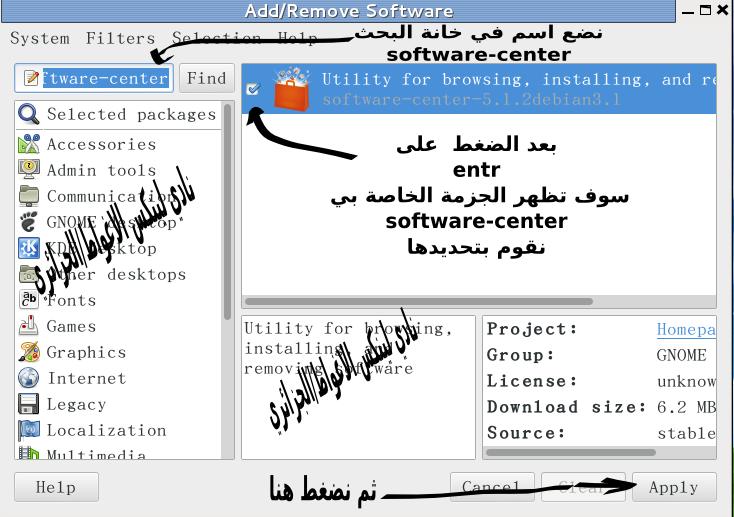 تثيبت Software Center على  الكالي لينكس 0210