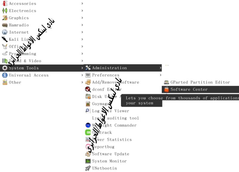 تثيبت Software Center على  الكالي لينكس 0310