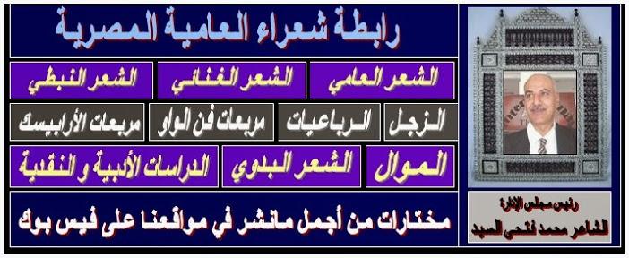 رابطة شعراء العامية المصرية . أجمل ألوان الشعر العامي العربي